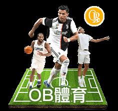 體育賽事,M8體育,OB體育,SUPER體育,體育玩法,體育投注,體育賠率